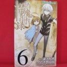 To Aru Majutsu no Index #6 Manga Japanese / KAMACHI Kazuma, KOGINO Chuuya