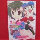 To Heart 2 #2 Manga Japanese / OGATAYA Haruka