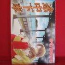 Tochuugesha Manga Japanese / KAWACHI Yukari