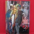 Togainu no Chi #2 Manga Japanese / CHAYAMACHI Suguro, Nitro+CHiRAL