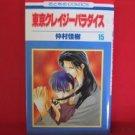 Tokyo Crazy Paradise #15 Manga Japanese / NAKAMURA Yoshiki