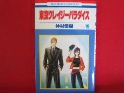 Tokyo Crazy Paradise #19 Manga Japanese / NAKAMURA Yoshiki