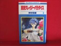 Tokyo Crazy Paradise #4 Manga Japanese / NAKAMURA Yoshiki