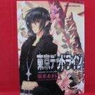 Tokyo Dead Line Manga Japanese / SAKAMOTO Akira