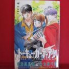 Tokyo Guardian #4 Manga Japanese / SANO Masaki, WATANABE Kyou