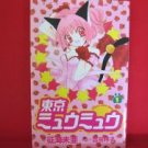 Tokyo Mew Mew #1 Manga Japanese / YOSHIDA Reiko, IKUMI Mia