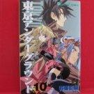 Tokyo Underground #10 Manga Japanese / Uraku Akinobu
