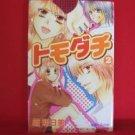 Tomodachi #2 Manga Japanese / HARA Asumi