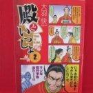 Tono to Issho #2 Manga Japanese / OHBA Kai