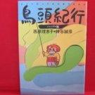 Toriatama Kikou Jungle hen Manga Japanese / NISHIHARA Rieko, KATSUYA Masahiko