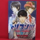 Toricon!!! Triple Complex Manga Japanese / NEKOTA Yonezou