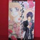Torokeru You na Kiss wo Kanadete Manga Japanese / MITSUKI Miko