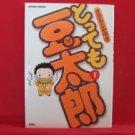 Tottemo Mametaro #1 Manga Japanese / SAKAMOTO Miyuki