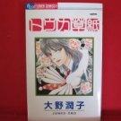 Touka Zoushi #1 Manga Japanese / OONO Junko