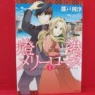Touran Merry Rose #1 Manga Japanese / MIYAKO Ritsu
