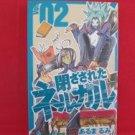 Tozasareta Nergal #2 Manga Japanese / ARUMA Rumi