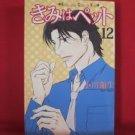 Tramps Like Us #12 Manga Japanese / OGAWA Yayoi