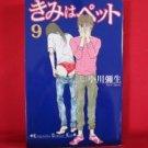 Tramps Like Us #9 Manga Japanese / OGAWA Yayoi