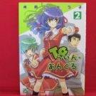 Trine Angle #2 Manga Japanese / KANZAKI Ryuko