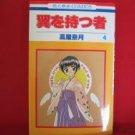 Tsubasa o Motsu Mono #4 Manga Japanese / TAKAYA Natsuki