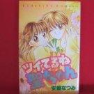 Tsuiteru ne Hijiri-chan Manga Japanese / ANDOU Natsumi
