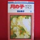 Tsuki no Ko #8 Manga Japanese / SHIMIZU Reiko