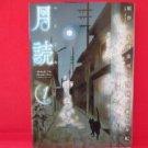 Tsukuyomi #1 Manga Japanese / OTA Tadashi, SENO Haruki