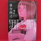 Tsumi to Batsu #2 Manga Japanese / OCHIAI Naoyuki