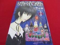 Tsumikabatsu #2 Manga Japanese / MIKAMI Honemaru