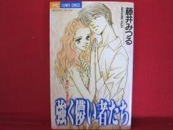 Tsuyoku Hakanai Monotachi Manga Japanese / FUJII Mitsuru