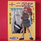 Twelve Kingdoms 'Tsuki no Kage Kage no Umi' #1 Full Color Manga Japanese / ONO Fuyumi