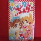 Twinkle Cherry Manga Japanese / OBARA Shou