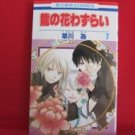 Two Flowers for the Dragon #7 Manga Japanese / KUSAKAWA Nari