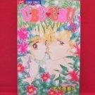 UBU UBU #5 Manga Japanese / SUGI Namiko