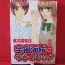 Uchu Kaizoku Midori Chan #3 Manga Japanese / Tomoyo Sakuma