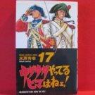 Udauda Yatteru Hima wa Nei! #17 Manga Japanese / Hideyuki Yonehara