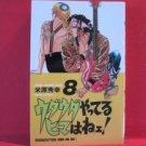Udauda Yatteru Hima wa Nei! #8 Manga Japanese / Hideyuki Yonehara