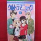 Ultra Maniac #5 Manga Japanese / YOSHIZUMI Wataru