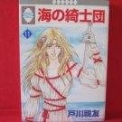 Umi no Kishidan #11 Manga Japanese / Mitomo Togawa