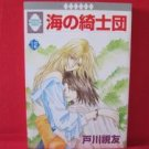 Umi no Kishidan #12 Manga Japanese / Mitomo Togawa