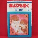 Umi Yori mo Fukaku #2 Manga Japanese / MORI Makoto