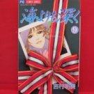 Umi Yori mo Fukaku #9 Manga Japanese / YOSHIMURA Akemi
