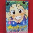 Umisho #3 Manga Japanese / Mitsuru Hattori