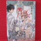 Uronsou no Kyo mo Nemutai Junin tachi #1 Manga Japanese / Rihito Takarai, Yukako Kabei
