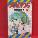 Urusei Yatsura #24 Manga Japanese / Rumiko Takahashi