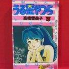 Urusei Yatsura #25 Manga Japanese / Rumiko Takahashi