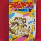 Urusei Yatsura #27 Manga Japanese / Rumiko Takahashi
