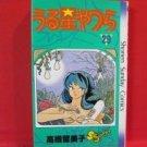 Urusei Yatsura #29 Manga Japanese / Rumiko Takahashi