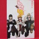 Usahiyo #1 Manga Japanese / Ai Shimizu