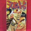 Ushio & Tora #5 Manga Japanese / FUJITA Kazuhiro